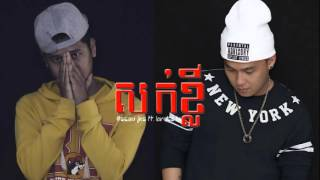 【LYRIC VIDEO】សក់ខ្លី   BROSS LA ft  SEAV JKS