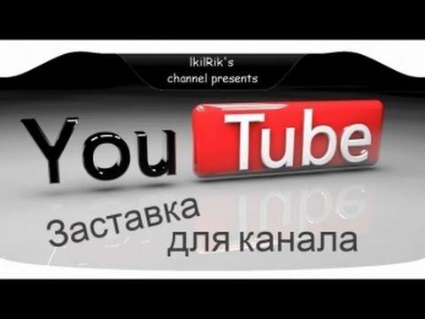 Как сделать заставку на канале на youtube