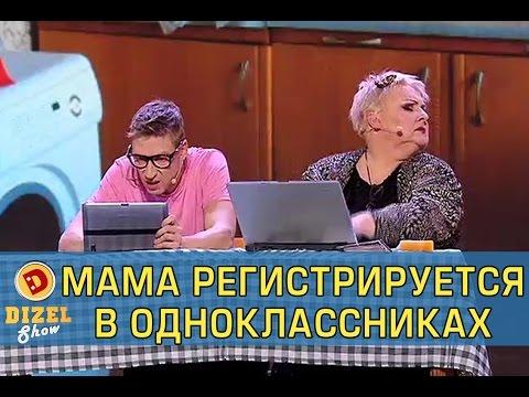 Мама регистрируется в Одноклассниках | Дизель шоу