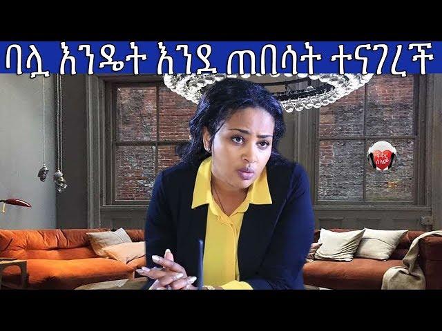 Interview With Ethiopian Actress Helen Bedilu