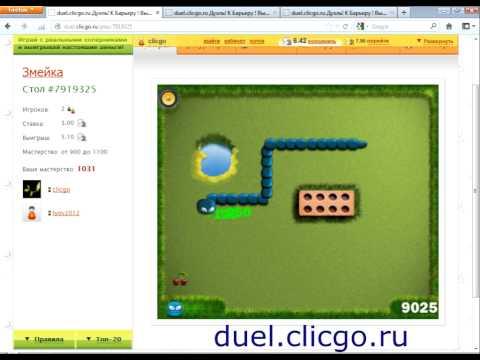 Играй в змейку и зарабатывай деньги duel.clicgo.ru