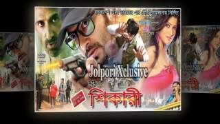 Shikari 1st Look Teaser 'শিকারী'র টিজারে শাকিবের সব খেল খতম! Shikari Bengali Movie 2016