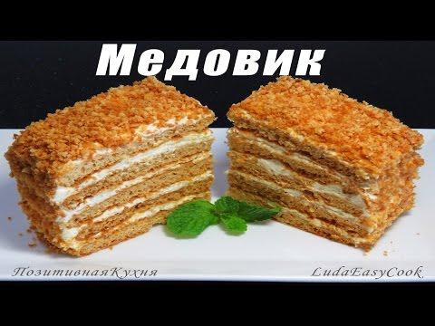 Торт медовик легкий рецепт