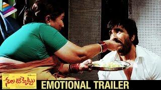 Nela Ticket Emotional Trailer | Ravi Teja | Malvika Sharma | Kalyan Krishna | Ali | Telugu FilmNagar