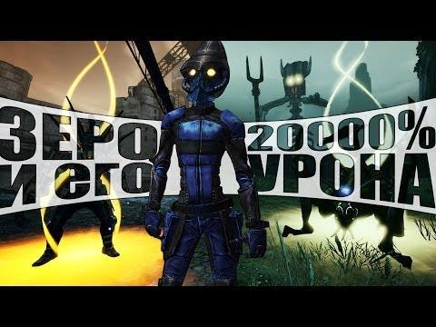 Borderlands 2   Повышаем урон Зеро до 200 раз - секрет комбинации навыка и уникального РПГ!