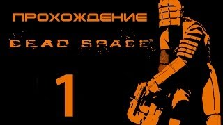 Dead Space - Прохождение игры на русском - Ишимура, теплый прием [#1]