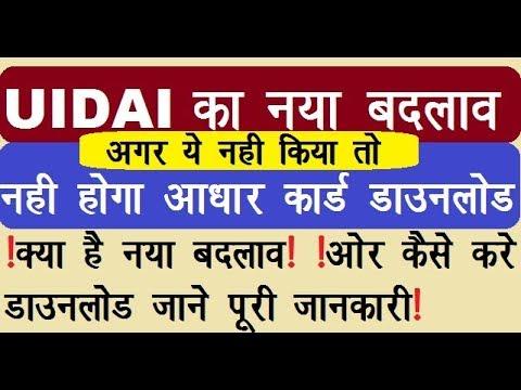 Eaadhar Download, Update, Adhar Card Status Aadhaar