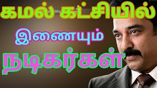 Kamal New political party and actors join with him in Tamil