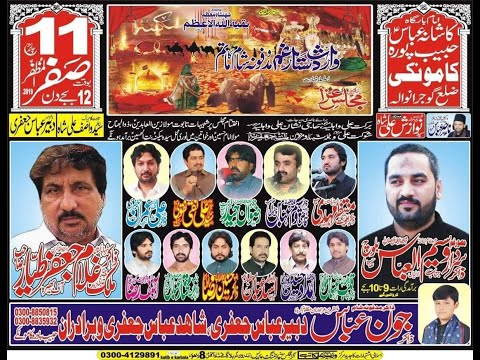 Live Majlis e Aza 11 Safar 2019 Habib Pura Kamoke  ( Busazadari Network 2 )