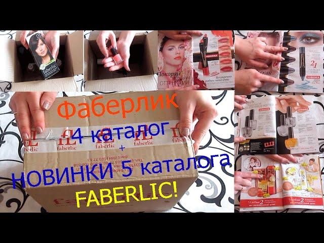 ФАБЕРЛИК/ Обзор покупок, посылка FABERLIC, косметика для волос, косметика для лица!