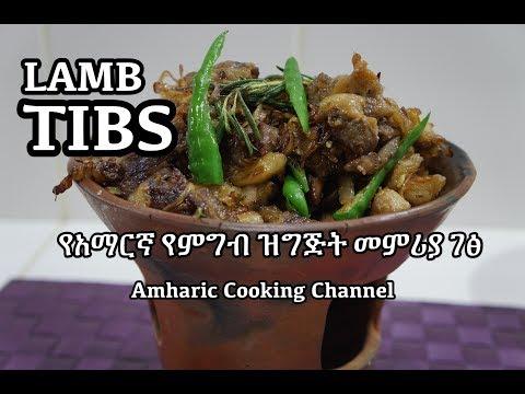 Tibs - የአማርኛ የምግብ ዝግጅት መምሪያ ገፅ - Amharic Cooking videos