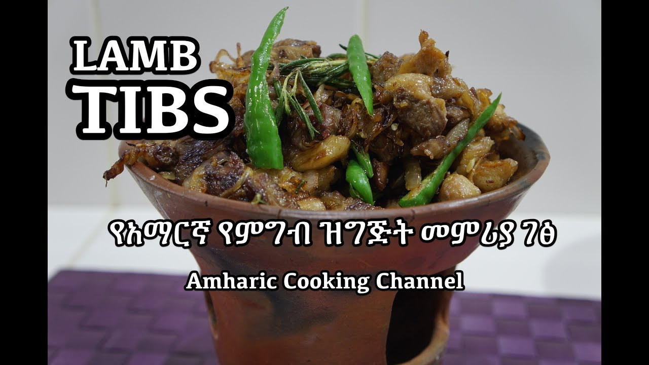 """""""How to make Tibs -   Amharic Cooking Channel"""