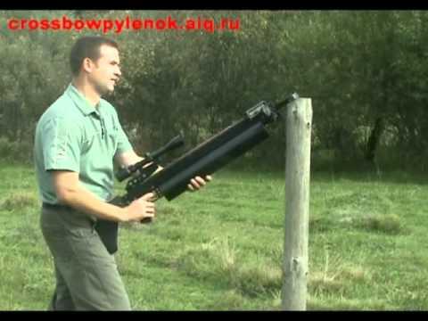 Вакуумный арбалет дальность полёта стрелы.wmv