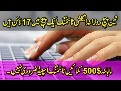 How To make Money For Typing Work at home on your computer Best Typing online details
