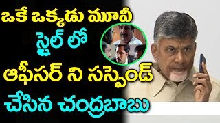 CM Chandrababu Suspends Officer Like Oke Okkadu Movie | AP Politics | Top Telugu Media