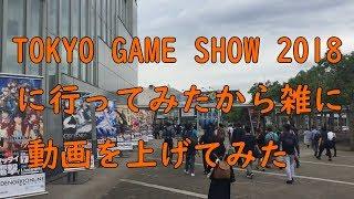 TOKYO GAME SHOW 2018に行ったので雑に動画を上げてみた。