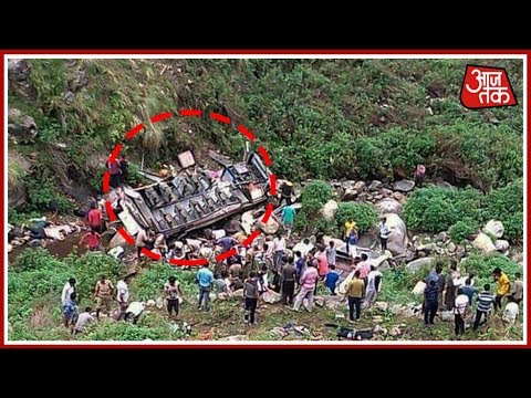 Uttarakhand के पौड़ी गढ़वाल में खाई में गिरी बस, 45 लोगों की मौत | Breaking News