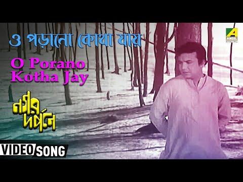 O Parano Kotha Jay - Sandhya Mukharjee - Nagar Darpane
