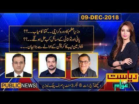 Riyasat Aur Awam with Farah Sadia   9 December 2018   Public News thumbnail