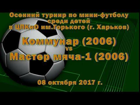 Мастер мяча-1 (2006) vs  Коммунар (2006) (08-10-2017)