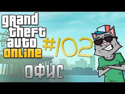 GTA online #102 [офис]