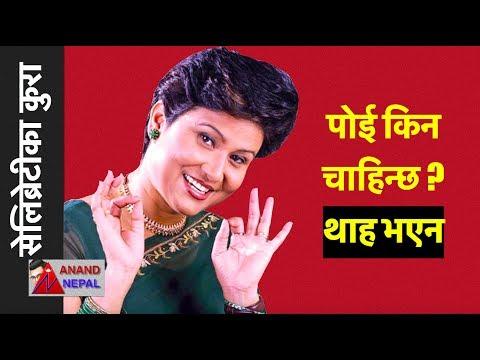 पोई किन चाहियो? कोमललाई भन्दिनोस न, Komal Oli teej 2017 song with Pashupati Sharma