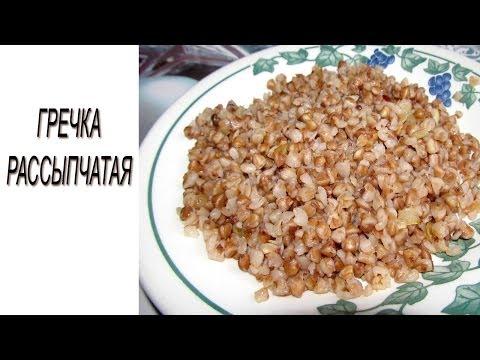 Рассыпчатая гречка на гарнир рецепт с пошагово в