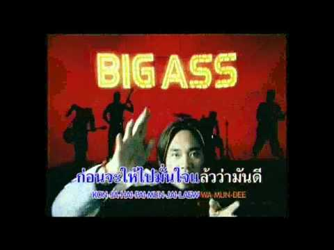 ก่อนตาย - Big Ass (official) video