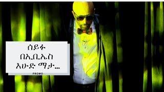 Seifu on EBS: Promo || ሰይፉ በኢቢኤስ ከወ/ሮ ወርቅነሽ እና ከተዋናይ መስከረም ጋር ያደረገው ቆይታ