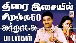 Tamil Best 50 Carnatic Film Songs திரை இசையில் சிறந்த 50 கர்நாடகபாடல்கள்