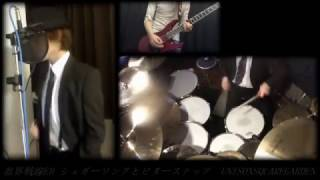 Download lagu 【あじっこ&3110】シュガーソングとビターステップ【Cover】