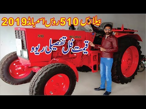 belarus tractor 510 model 2019 full specification with review