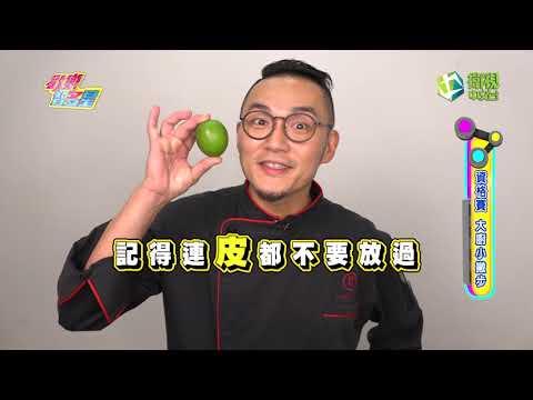 台綜-歡樂智多星-20191209  大廚小撇步 美味小闆娘隊 料理小公主隊 挑戰賽