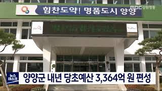 양양군 내년 당초예산 3,364억 원 편성
