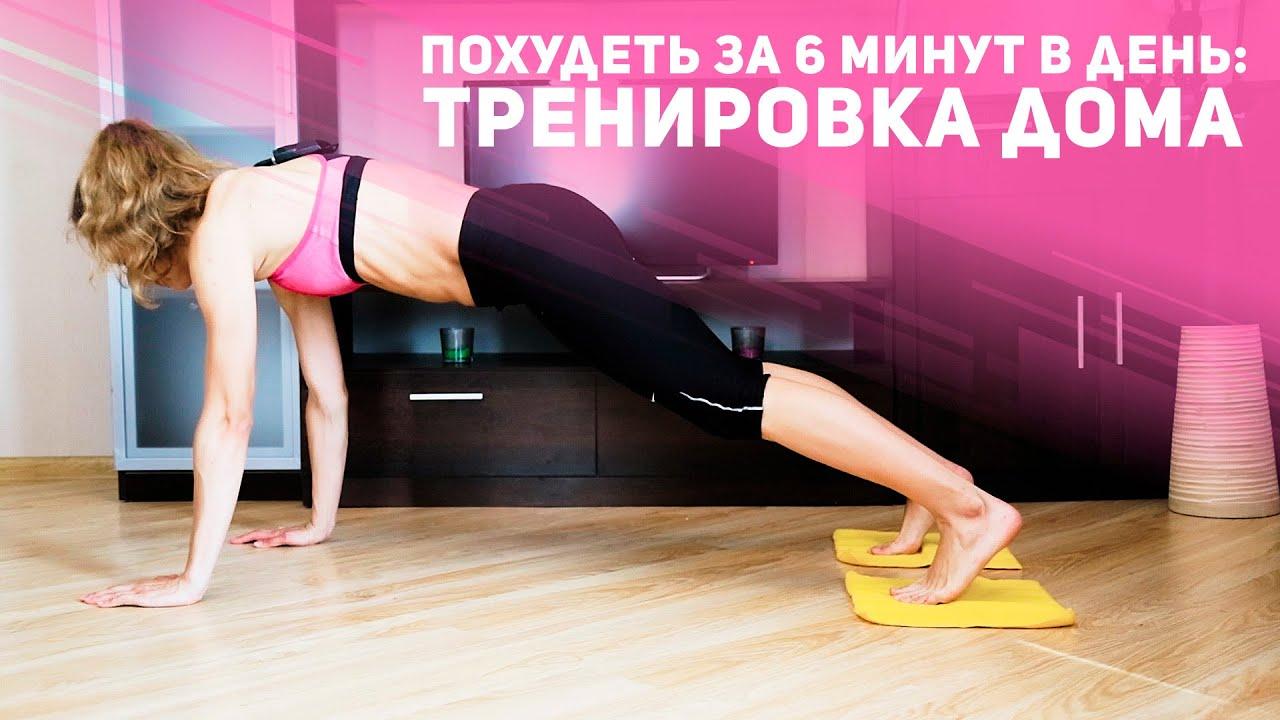 Тренировки для девушек для похудения в домашних условиях