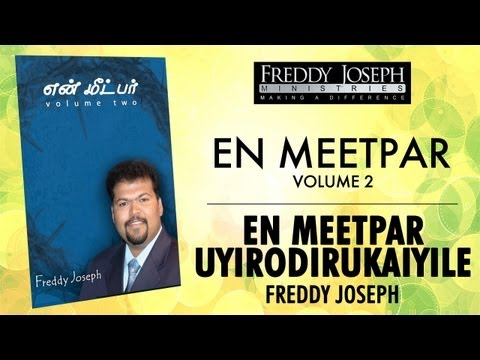 En Meetpar Uyirodirukaiyile - En Meetpar Vol 2 - Freddy Joseph video