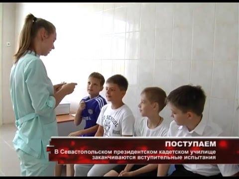 Вступительные экзамены в Севастопольское президентское кадетское училище
