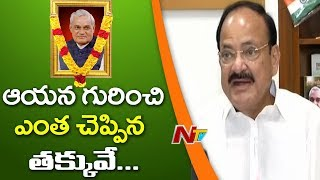Atal Bihari Vajpayee Passes Away at 93 | Venkaiah Naidu Great Words About Legendary Leader Vajpayee