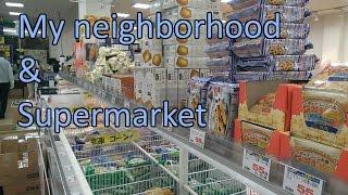 My Neighborhood & Supermarket | The Boundless Journey