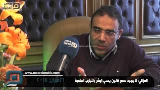 مصر العربية | الغزالي: لا يوجد بمصر قانون يحمي البشر بالتجارب العلمية