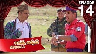 Shabake Khanda - Season 3 - Episode 14
