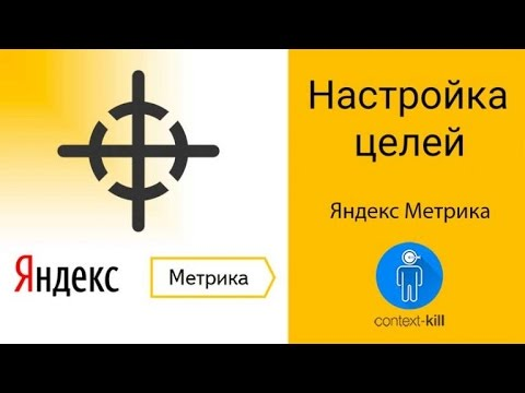 Как настроить цели в Яндекс Метрике? 🎯🎱🎳