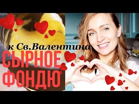 2 ВИДА СЫРНОГО ФОНДЮ на праздник / Рецепт от Olga Drozdova