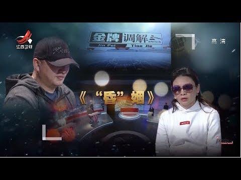 中國-金牌調解-20190118-丈夫當著妻子的面找小三夫妻二人分房而居六年