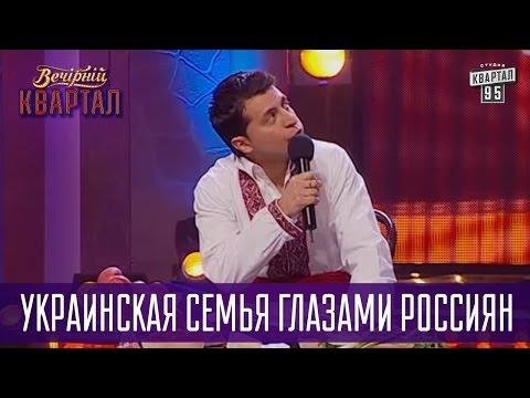 Украинская семья глазами россиян | Вечерний Квартал