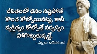 Vivekananda - Swami Vivekananda - Motivational Telugu Song