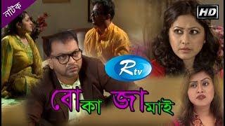 Boka Jamai | Mir Sabbir | Sumaia Simu | Bangla Natok | Rtv