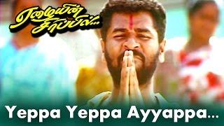 Yeppa Yeppa Aiyyappa... | Eazhaiyin Sirippil | Tamil Movie Video Song