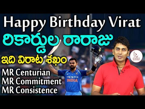 Dedicated to Kohli Fans || Happy Birthday Mr Consistent || Virat Kohli ||  Eagle Media Works