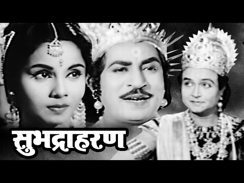 Subhadra Haran - Marathi Movie